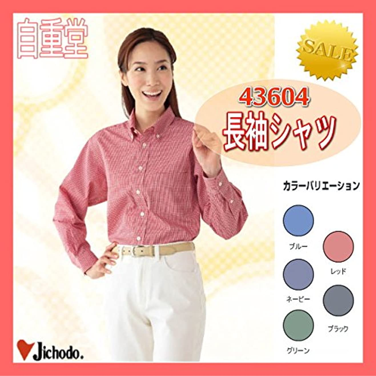 ステレオタイプ蒸発するネクタイ(ジチョウドウ) Jichodo 作業服 防寒 43604 長袖シャツ