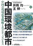 中国環境都市―中国の環境産業戦略とエコシティビジネス (B&Tブックス)