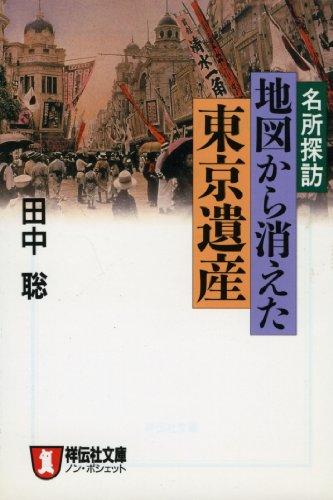 名所探訪 地図から消えた東京遺産 (ノン・ポシェット)