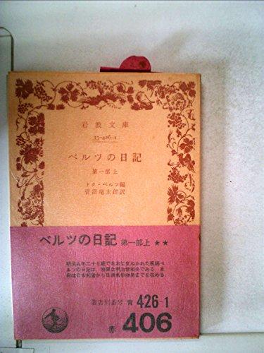 ベルツの日記〈第1部 上〉 (1951年) (岩波文庫)
