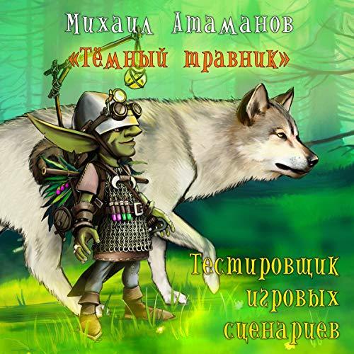Тестировщик игровых сценариев  By  cover art