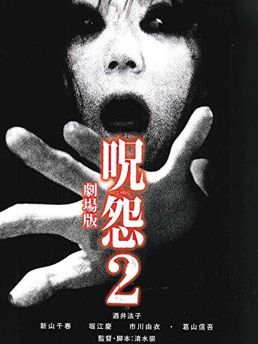 呪怨2 劇場版