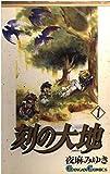 刻の大地 1 (ガンガンコミックス)