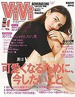 ViVi(ヴィヴィ) 2019年 09 月号 [雑誌]