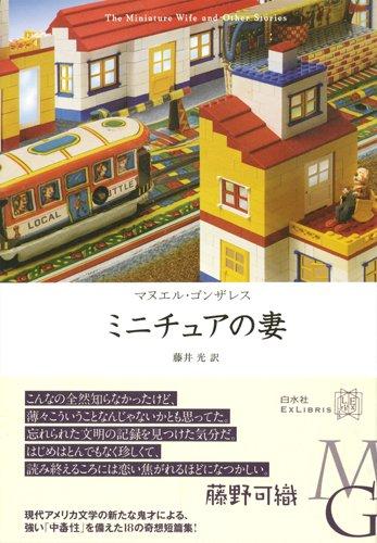 ミニチュアの妻 (エクス・リブリス) - マヌエル・ゴンザレス, 藤井 光