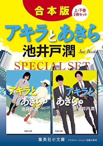 【合本版】アキラとあきら(上下巻) (集英社文庫)