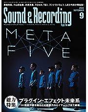 Sound & Recording Magazine (サウンド アンド レコーディング マガジン) 2021年 9月号 (総力特集:プラグイン・エフェクト未来系、表紙&巻頭:METAFIVE)