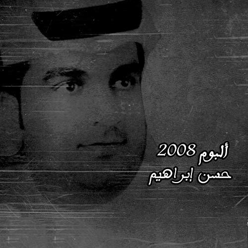 Nesnas Al Aseer