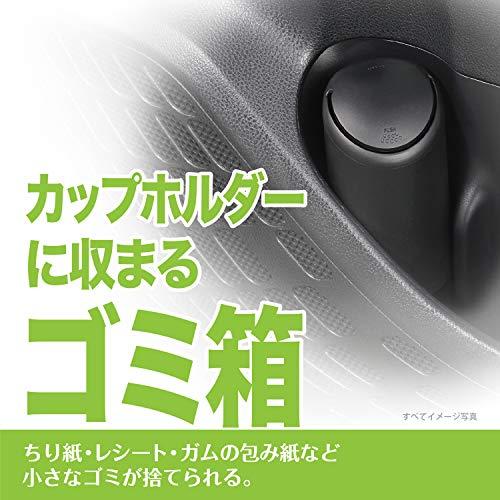 カーメイト 車用 ゴミ箱 スマートボトル シリコン ブラック DZ379