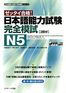 Japanese Language Proficiency Test N5 - Complete Mock Exam JLPT (English and Japanese Edition)