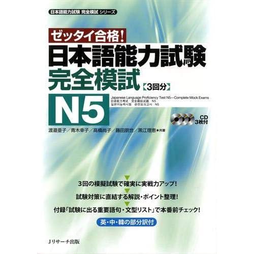 JLPT N5: Amazon com