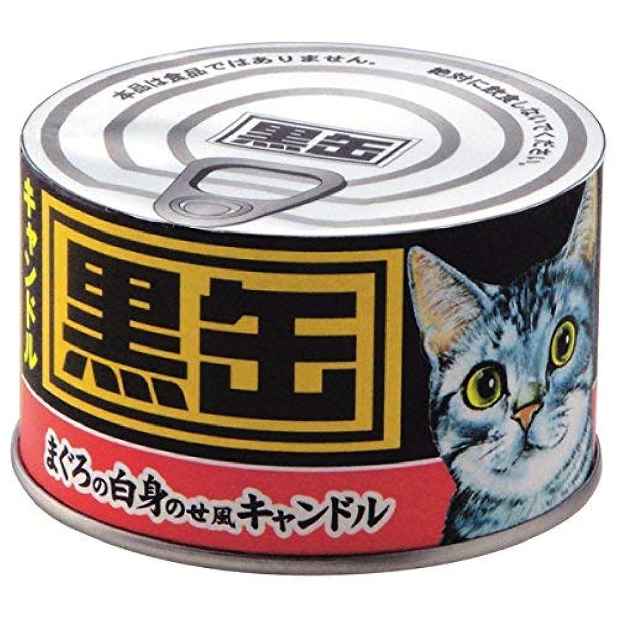 翻訳者始める掃く黒缶キャンドル × 18個セット