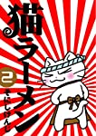 猫ラーメン(2) (BLADEコミックス)