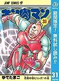 キン肉マン【期間限定無料】 31 (ジャンプコミックスDIGITAL)