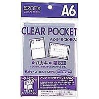 セキセイ アゾンクリアポケット OPP A6 30枚×10