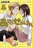 あせとせっけん(7)特装版 (モーニングコミックス)