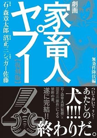 劇画家畜人ヤプー4【復刻版】: 無条件降伏編