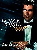 007/消されたライセンス