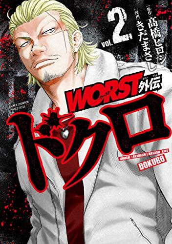 WORST外伝 ドクロ(2) (少年チャンピオン・コミックス・エクストラ)の詳細を見る