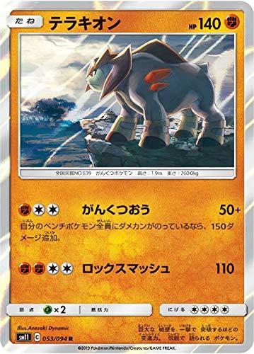 ポケモンカードゲーム SM11 053/094 テラキオン 闘 (R レア) 拡張パック ミラクルツイン
