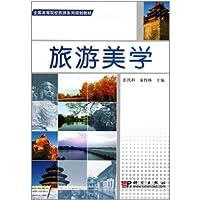 Tourist Aesthetics (Chinese Edition)