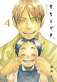 ちちこぐさ 4 (BLADEコミックス)