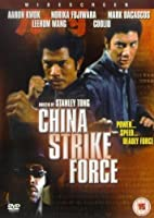 China Strike Force [DVD]