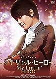 マイ・リトル・ヒーロー [DVD] image