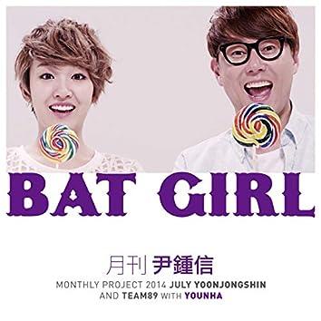 Bat Girl (2014 월간 윤종신 7월호)