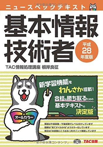 ニュースペックテキスト 基本情報技術者 平成28年度 (情報処理技術者試験)