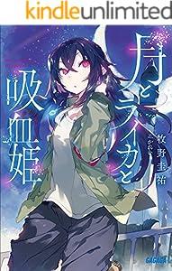 月とライカと吸血姫 (ガガガ文庫)