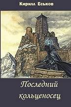 Posledniy kolcenosec (Russian Edition)