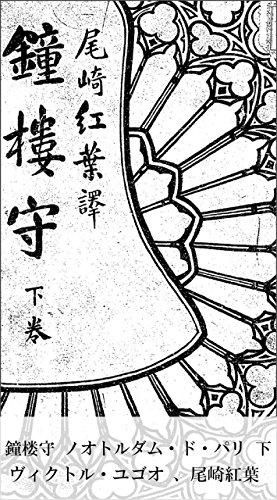鐘楼守 ノオトルダム・ド・パリ 下 (国立図書館コレクション)