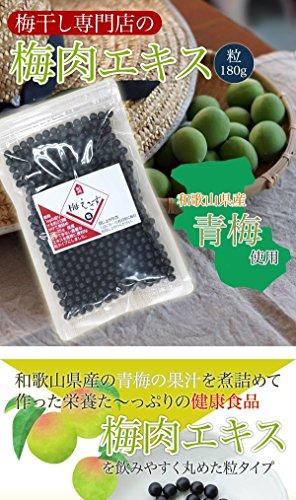 深見梅店 青梅から作った梅肉エキス粒タイプ 180g(約6か月 約1080粒)