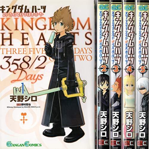 キングダムハーツ358/2Days コミック 全5巻完結セット (ガンガンコミックス)