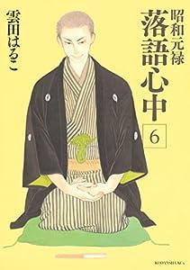 昭和元禄落語心中 6巻 表紙画像