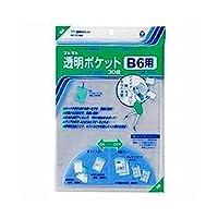 コレクト 透明ポケット B6 CF-600 3個セット