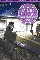 5分で読める! ひと駅ストーリー 冬の記憶 西口編 (宝島社文庫)