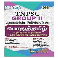 TNPSC Group II 2 General Tamil (Pothu Tamil) Preliminary Exam Book