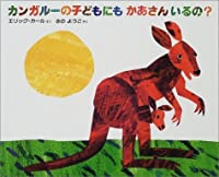 Does A Kangaroo Have A Mot (Japanese Edition) by Eric Carle(2000-08-01)