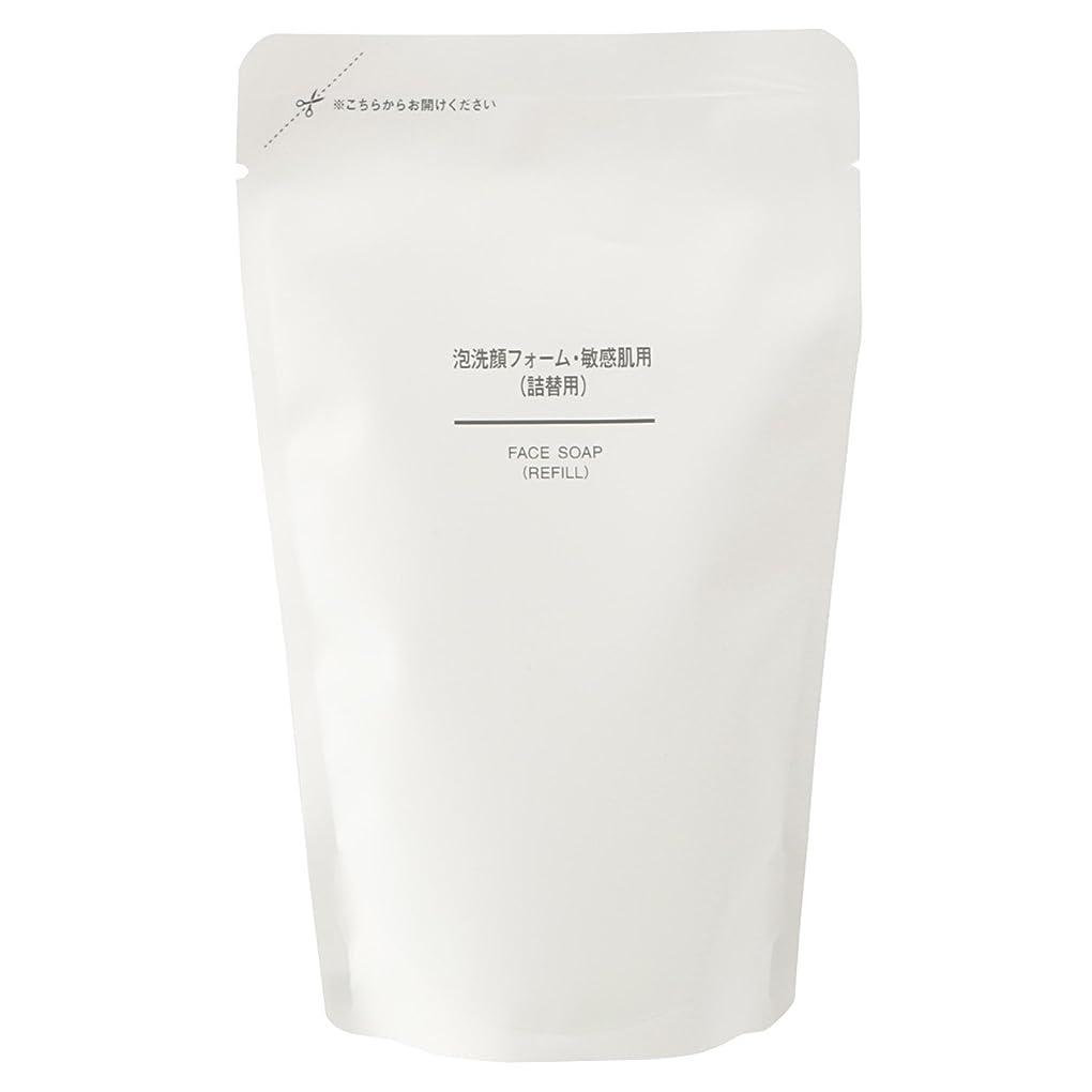 印象派推測堤防無印良品 泡洗顔フォーム 敏感肌用(詰替用) 180ml