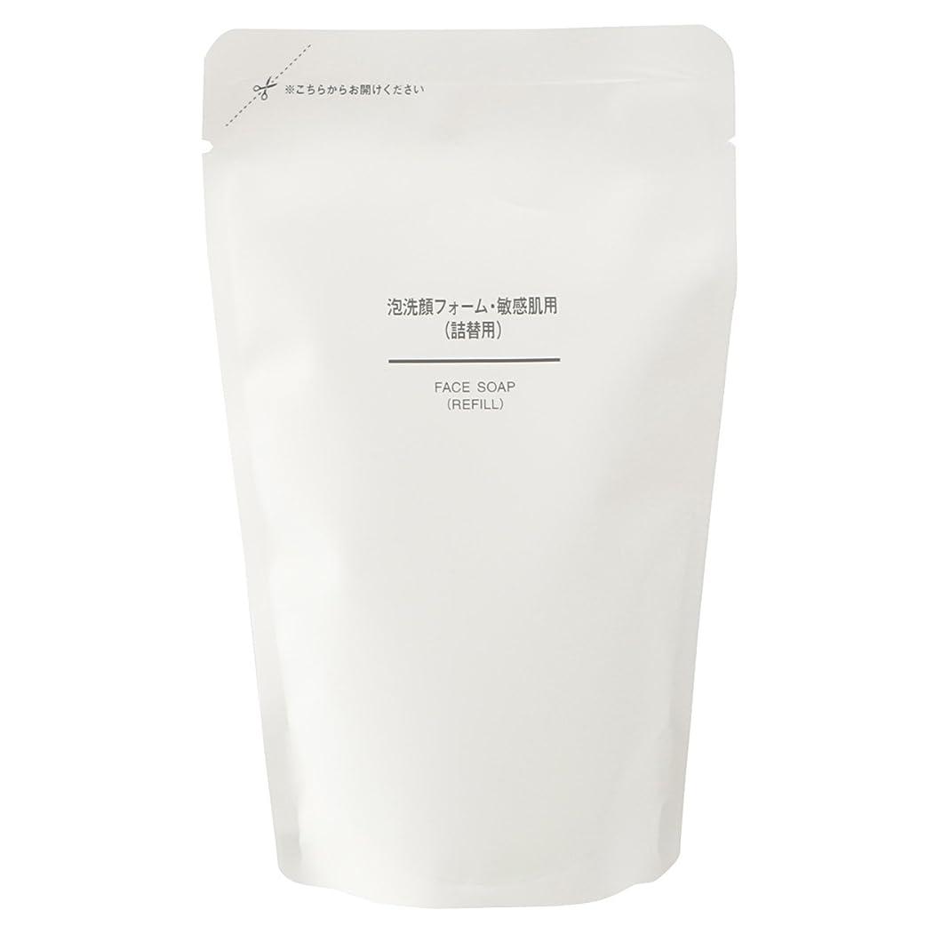 争うタービン論文無印良品 泡洗顔フォーム 敏感肌用(詰替用) 180ml