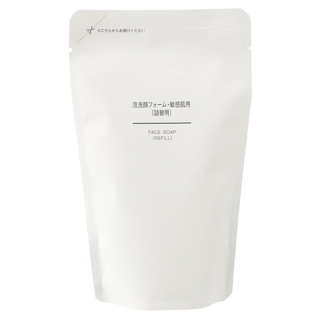 マーケティング切り離すお別れ無印良品 泡洗顔フォーム 敏感肌用(詰替用) 180ml