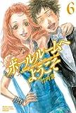 ボールルームへようこそ(6) (月刊少年マガジンコミックス)