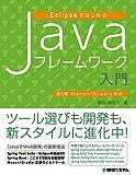 EclipseではじめるJavaフレームワーク入門 第5版 Maven/Gradle対応