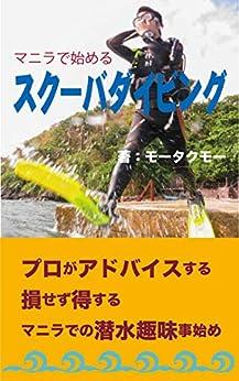 [モータクモー]のマニラで始めるスクーバダイビング: プロがアドバイスする、損せず得する、マニラでの潜水趣味事始め