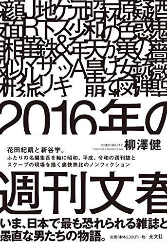 『2016年の週刊文春』個人的2020年のベスト・ノンフィクションはこれ!