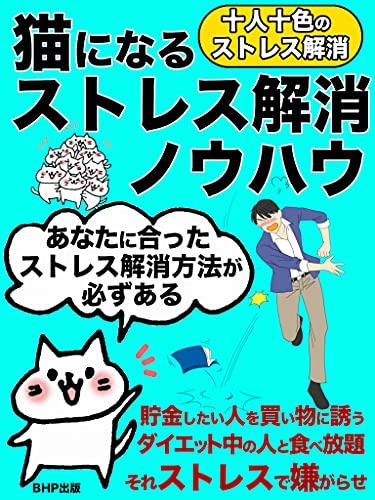 猫になるストレス解消ノウハウ: あなたに合ったストレス解消方法が必ずある【みんなそれぞれに合う解消法が見つかる】【貯め過ぎていいことなし】【あなたは早死にしたいですか】