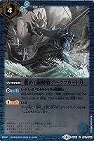 バトルスピリッツ 進め! 海賊船ジークフリード号(レア) 神光の導き(BSC34) | バトスピ オールキラブースター ネクサス 青