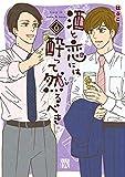 酒と恋には酔って然るべき【電子単行本】 6 (A.L.C. DX)